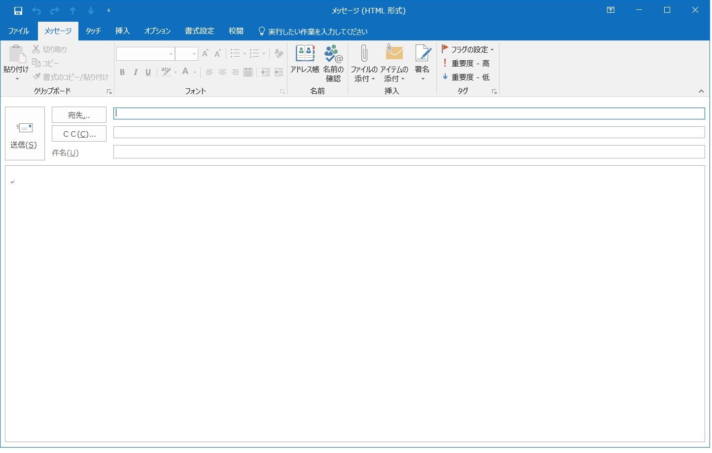 Outlook2016でメールを再送信する方法。カスタマイズで簡易操作も可能に。きちんと用意されている再送信機能操作方法は覚えてしまえば簡単コマンドを配置して簡単に操作