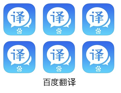 百度 翻訳 Google 翻译